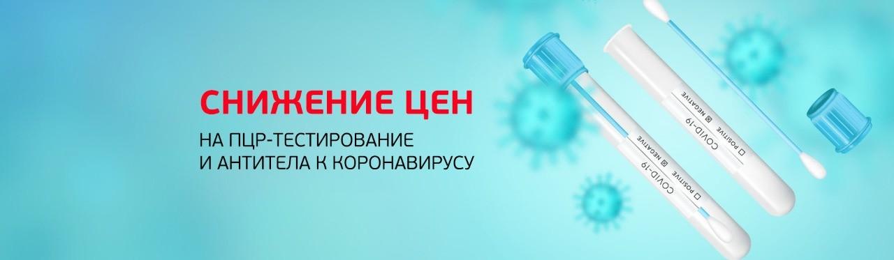 Снижение цен на ПЦР и антитела к коронавирусу
